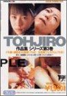 TOHJIRO作品集シリーズ第3巻 [DVD]