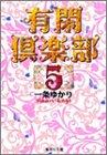有閑倶楽部 (5) (集英社文庫―コミック版)