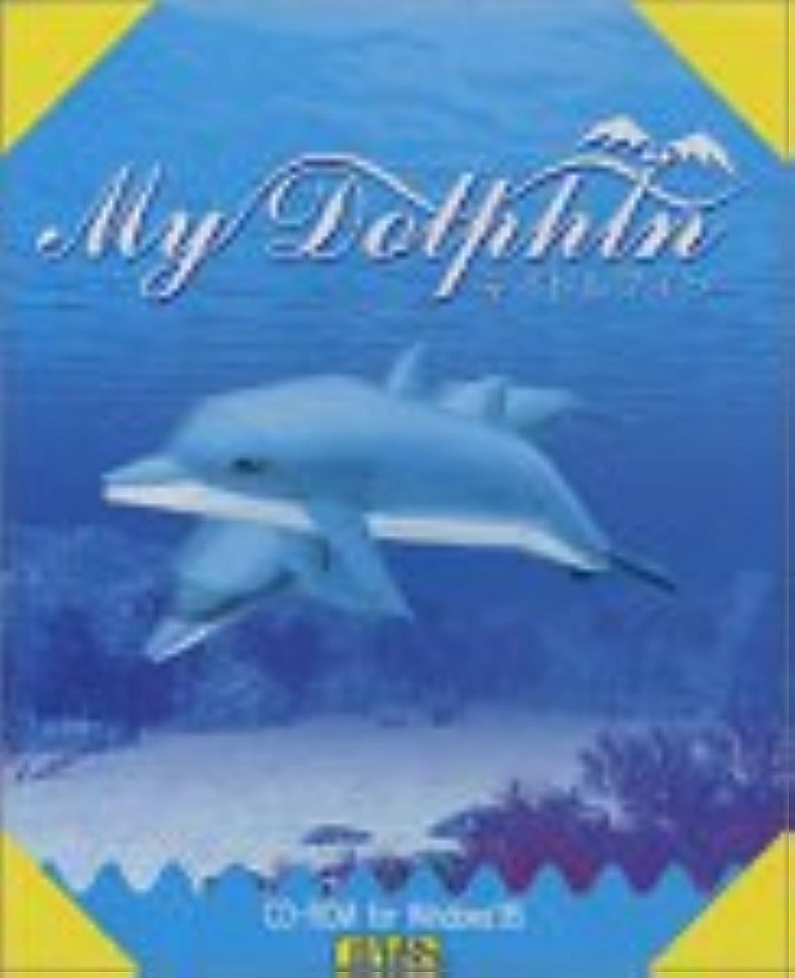 アパル間違いなくニッケルMy Dolphin