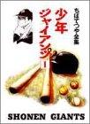 少年ジャイアンツ (1) (ちばてつや全集)