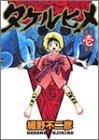 タケルヒメ 1 (ヤングジャンプコミックス)