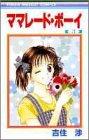 ママレード・ボーイ (3) (りぼんマスコットコミックス)の詳細を見る