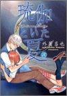 琉伽といた夏 3 (ヤングジャンプコミックス)