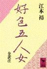 好色五人女 全訳注 (講談社学術文庫 (654))