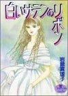 白いサテンのリボン (YOUNG YOUコミックス)
