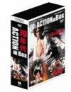 角川映画クラシックスBOX〈70年代アクション編〉 [DVD]