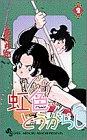 虹色とうがらし 2 (少年サンデーコミックス)