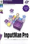 InputMan Pro 7.0J 1開発ライセンスパッケージ