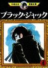 ブラック・ジャック(4) (手塚治虫漫画全集)の詳細を見る