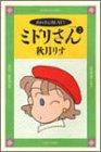 ミドリさん―あねさんBEAT!! (2) (Bamboo comics)