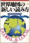 世界地図の新しい読み方―世界を知る・地図が楽しくなる