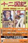 十二国記―アニメ版 (15) (アニメKC (191))
