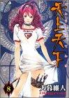 天上天下 第8巻 (ヤングジャンプコミックス)