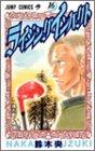 ライジングインパクト 16 (ジャンプコミックス)