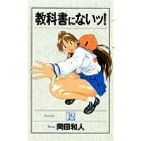 教科書にないッ! 12 (ヤングチャンピオンコミックス)