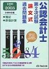 '99~'03公認会計士第2次試験 論文式過去問題集・計算科目編―簿記・原価計算