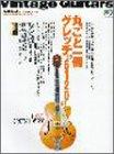 """ヴィンテージ・ギター (Vol.3) [丸ごと一冊グレッチ""""6120""""](エイムック (334))"""