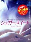 シュガー・スイート [DVD]