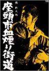座頭市血煙り街道 [DVD]