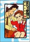 まちの愛憎くん 1 (バンブー・コミックス)の詳細を見る