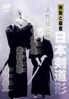 剣聖と極意 日本剣道形【剣道・DVD】...