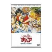 ふしぎの海のナディア ミュージック・ビデオ [DVD]