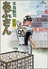 あぶさん (39) (ビッグコミックス)