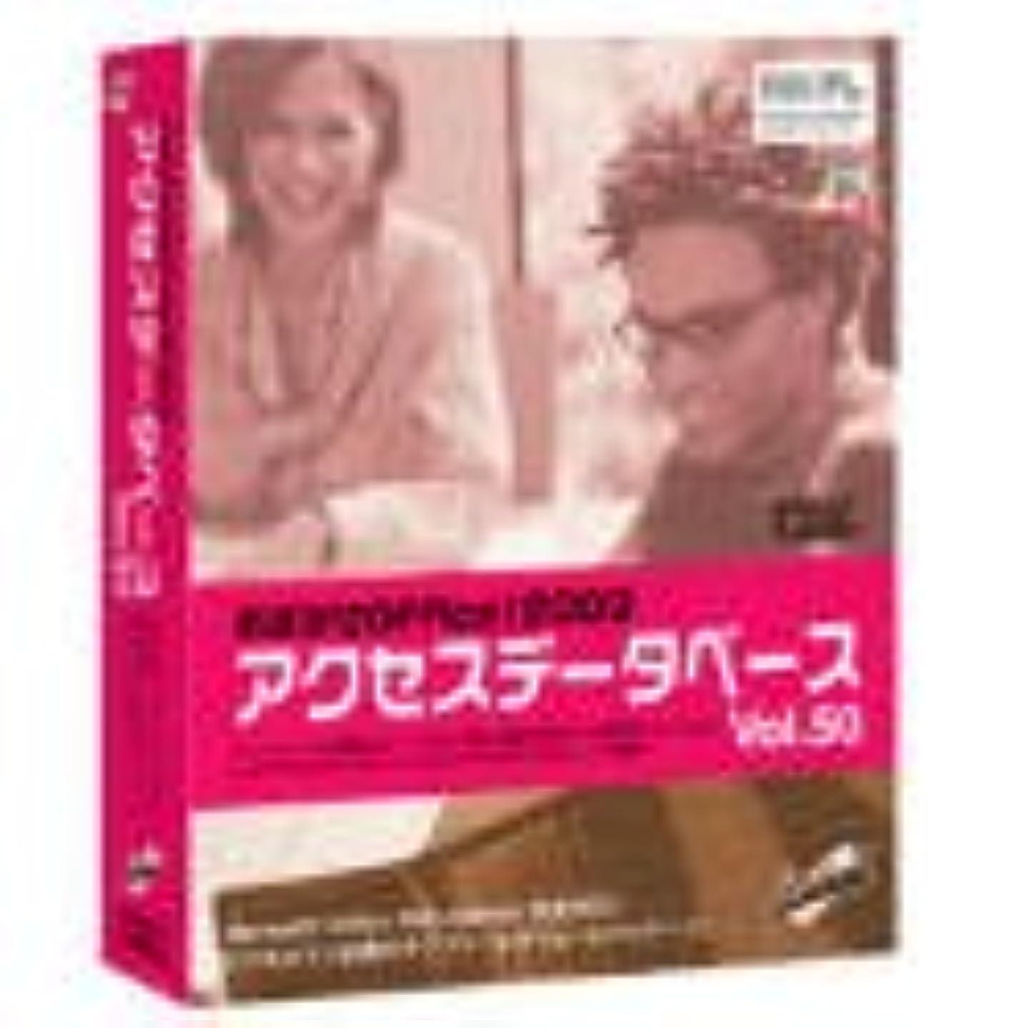 うなる配管工両方おまかせOffice! 2003 アクセスデータベース Vol.50