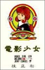電影少女 14 (ジャンプコミックス)