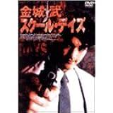 スクール・デイズ [DVD]