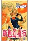 鈍色幻視行(2) あすかコミックス