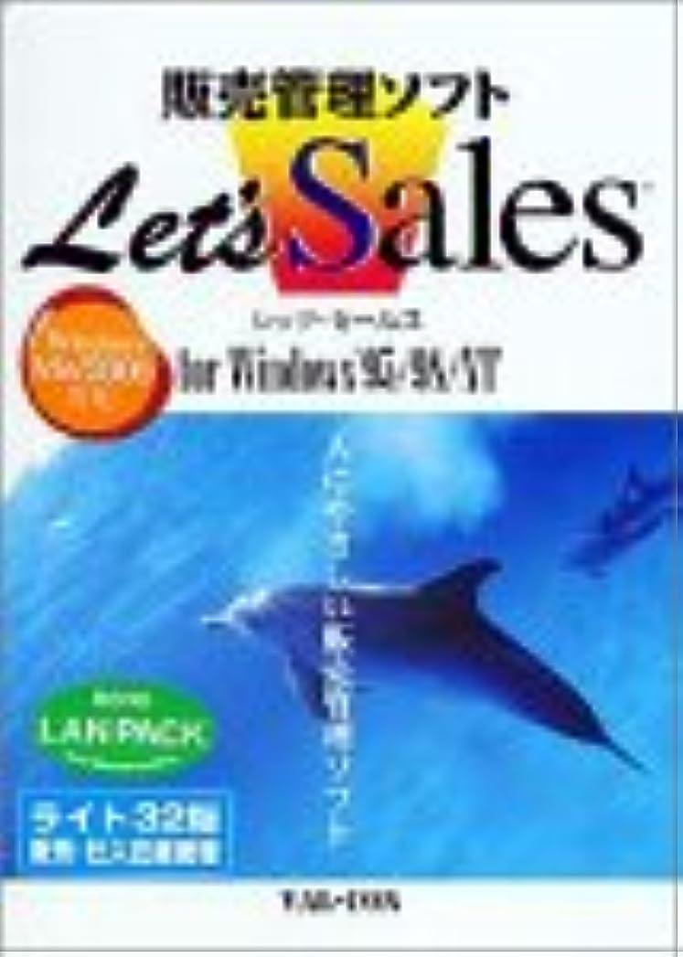 割り当てます通り抜ける屋内Let's Sales LANPACK ライト32版 販売仕入在庫管理 2クライアント
