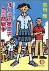 ぼくらの第二次七日間戦争 (徳間文庫)