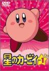 星のカービィ Vol.1 [DVD]
