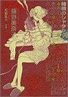 持病のシャタク (1) (Big spirits comics special)の詳細を見る
