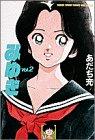 みゆき (Vol.2) (少年サンデーコミックス〈ワイド版〉)
