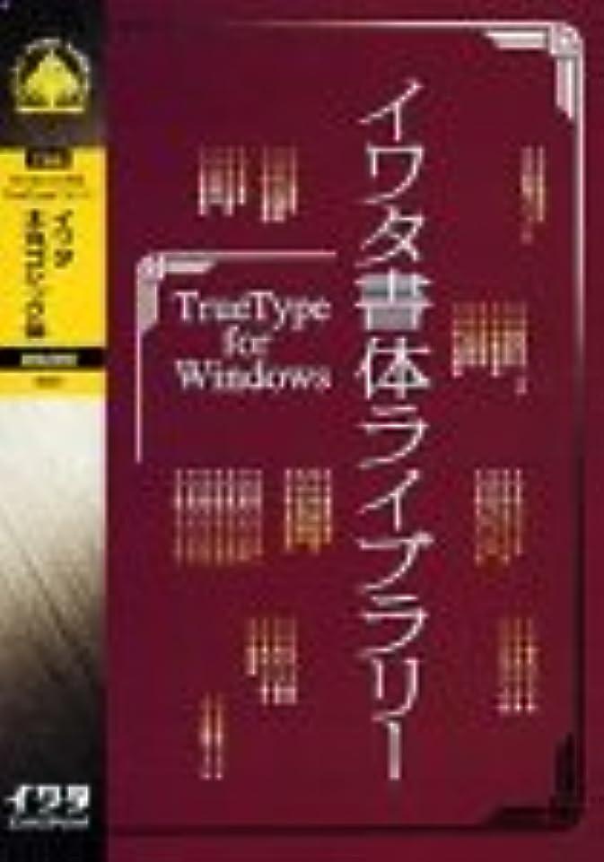 牛肉登場落ちたイワタ書体ライブラリー TrueType Font for Windows イワタ太丸ゴシック体