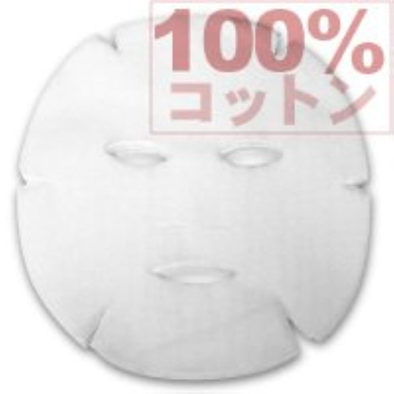 発掘する成人期うまくいけばフェイスマスクシート 【50枚入り】 純綿100%のコットンマスク!