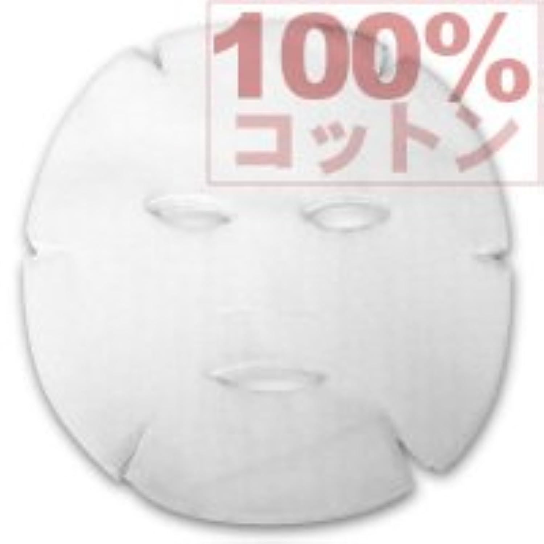 彼女のコンベンション楽観フェイスマスクシート 【50枚入り】 純綿100%のコットンマスク!