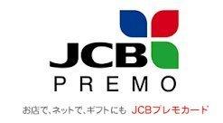 JCBの新ギフトカード JCBプレモカード 10300円(10000円分)
