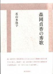 森岡貞香の秀歌の詳細を見る