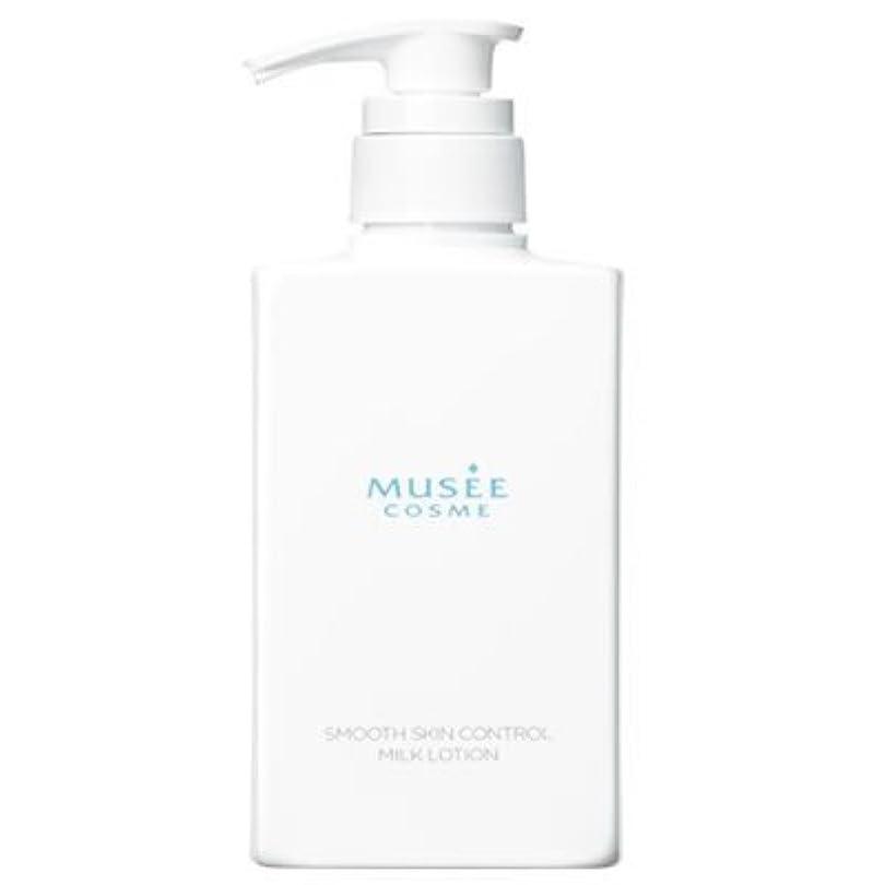 キリマンジャロ湿度香ばしいミュゼ 薬用スムーススキンコントロールミルクローション 300ml スイートイランイランの香り