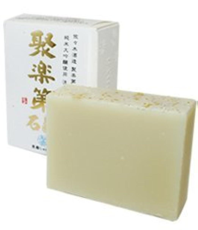 待つ私のレインコート聚楽第石鹸|石鹸屋(京都しゃぼんや×佐々木酒造)洗顔石鹸