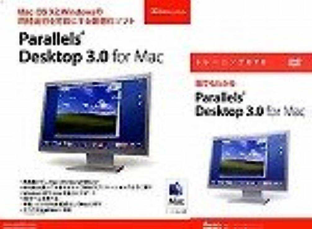チーズパース万歳Parallels Desktop 3.0 for Mac トレーニングDVDバンドル版