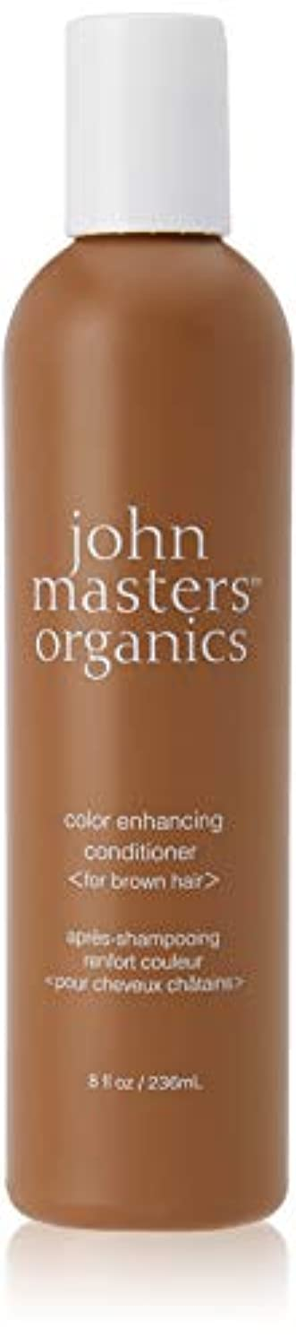 毎週限界選択ジョンマスターオーガニックカラーコンディショナー(ブラウン) 236ml