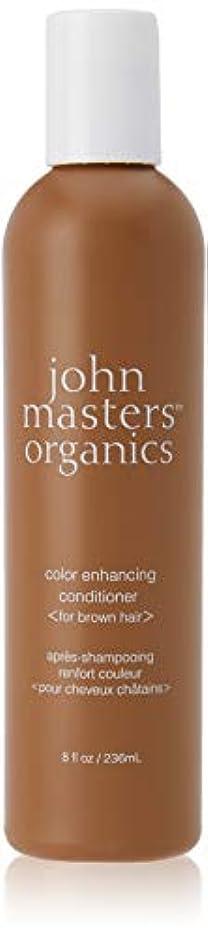 取り替えるる重くするジョンマスターオーガニックカラーコンディショナー(ブラウン) 236ml