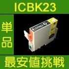 EPSON ICBK23(ブラック) ⇒ (IC8CL23 対応) [純正互換] (関連商品:ICBK23,ICC23,ICM23,ICY23,ICLC23,ICLM23,ICGY23,ICMB23)
