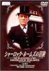 シャーロック・ホームズの冒険 8巻 [DVD]