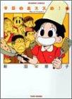 今日のおススめ! 4 (バンブー・コミックス)