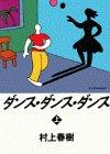 ダンス・ダンス・ダンス / 村上 春樹 のシリーズ情報を見る
